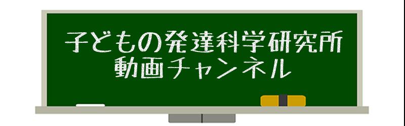 子どもの発達科学研究所 動画チャンネル